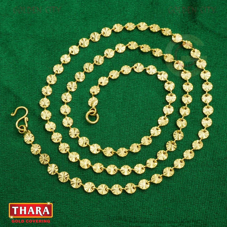24 1447 Fancy chain